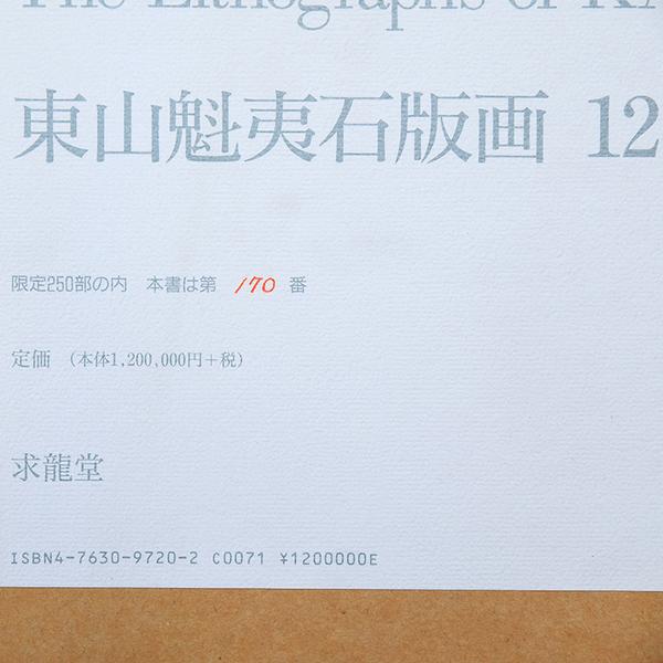 東山魁夷 石版画集 12葉 [ 季の詩 ] 限定170/250