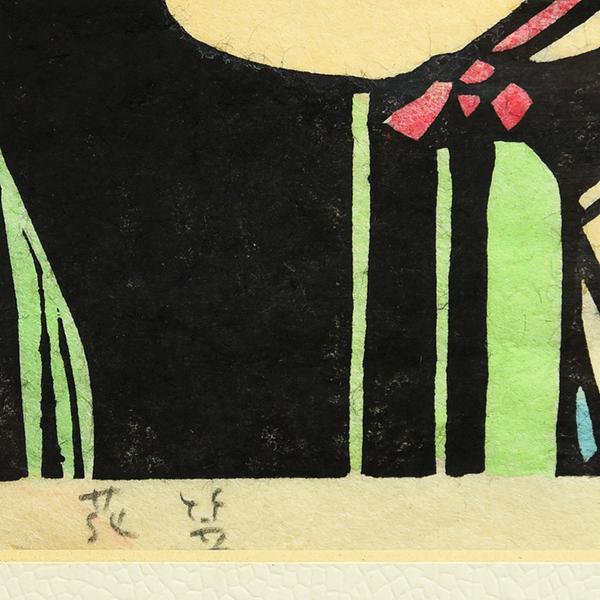 儀間比呂志 [ 花笠 ] 木版画額装