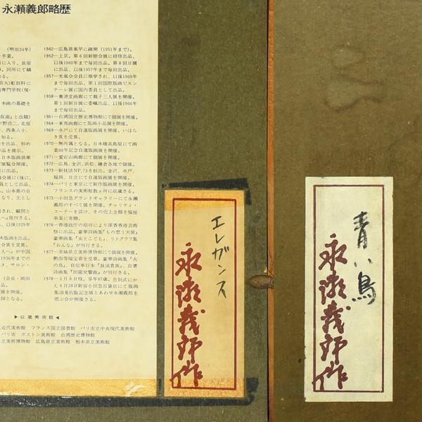 永瀬義郎 [ エレガンス 97/200 ] [ 青い鳥 10/75 ] 木版画額装 2点セット