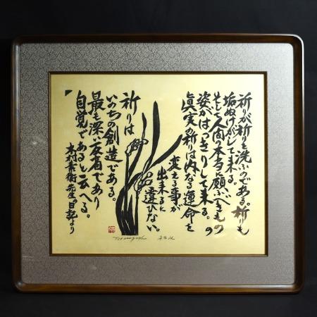 長谷川富三郎 無弟 [ 木村素衛先生の日記より ] 木版画 額装