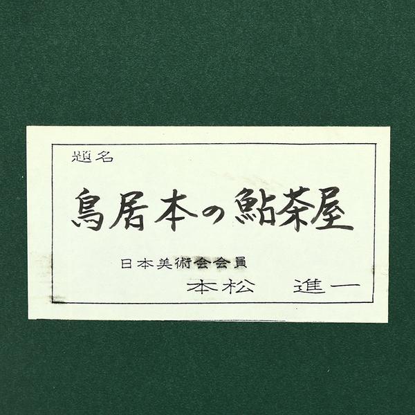 本松進一 [ 鳥居本の鮎茶屋 ] 6号 油彩額装