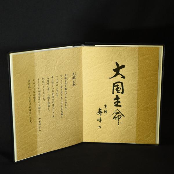 京師 壽峰作 大国主命 木彫装飾 共箱付き