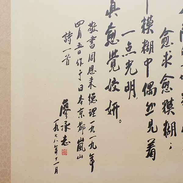 廖承志 [ 雨中嵐山 ] 扁額