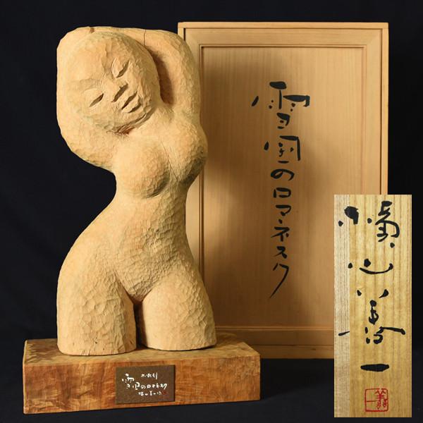 横山善一作 [ 雪国のロマネスク ] 木彫裸婦像